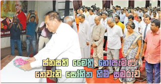 President Maithri does not attend Sobitha Thero's third death anniversary!