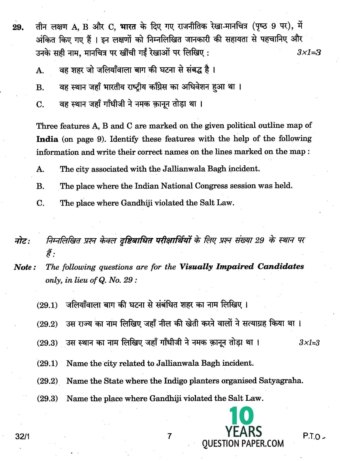 cbse class 10th 2017 Social Science question paper