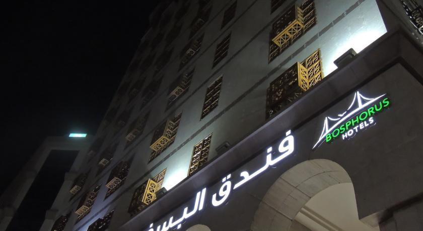 فندق البسفور من فنادق المدينة القريبة من الحرم