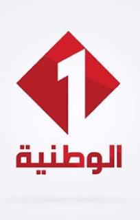 مشاهدة قناة التونسية الوطنية 1 Watania الأولى الأرضية بث مباشر
