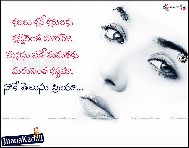 Feeling Alone telugu quotes,Telugu Heart touching quotes,Heart break quotes in telugu,Alone sad quotes in telugu,Love failure quotes in Telugu,love Quotes in telugu,telugu prema kavitalu,prema kavithalu in telugu,love hd wallpapers,love flex designs,love flex banners,love wallpapers frames with telugu love kavithalu