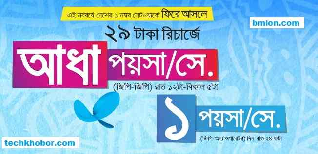 Grameenphone-gp-Reactivation-Bondho-SIM-Offer-29Tk-Recharge-adha-0.5Paisa-sec-Any-GP-1Poisha-sec-to-any-other-number