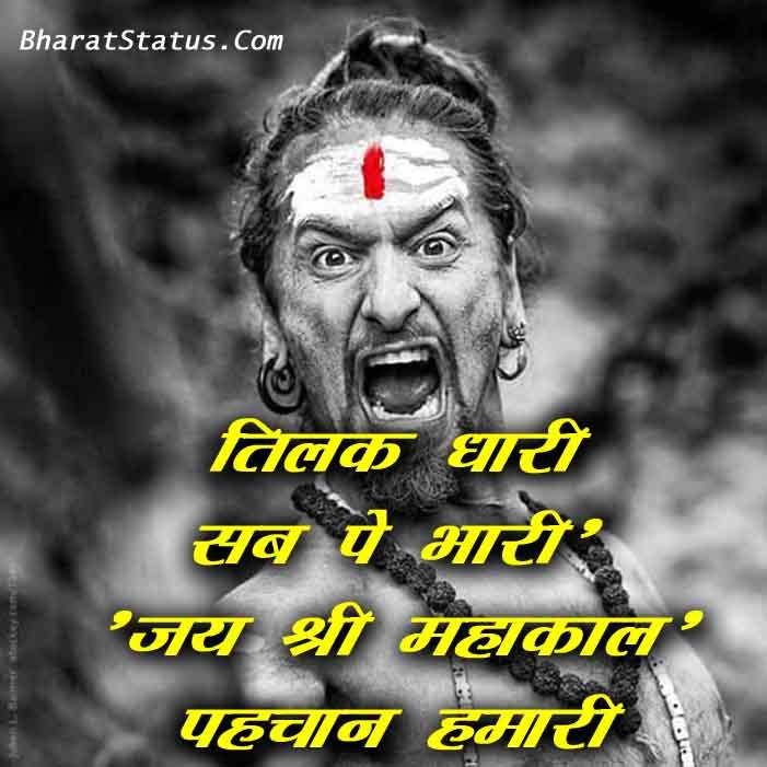 Shiv STatus CHillam MAhakal Tilak Status in Hinsdi