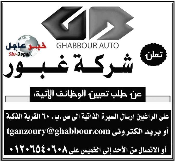 اعلان وظائف شركة غبور بجريدة الاهرام اليوم والتقديم بالبريد او على الانترنت