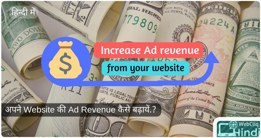 Increase-website-Ad-revenue