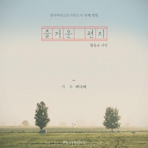 Bae Da Hae – 즐거운 편지 – Single