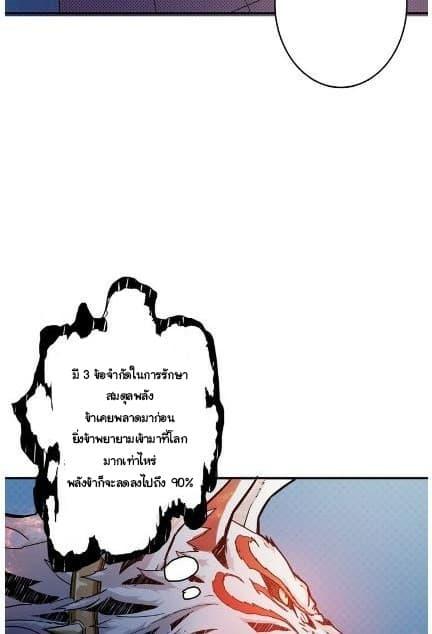 อ่านการ์ตูน God Slayer ตอนที่ 9 หน้าที่ 32