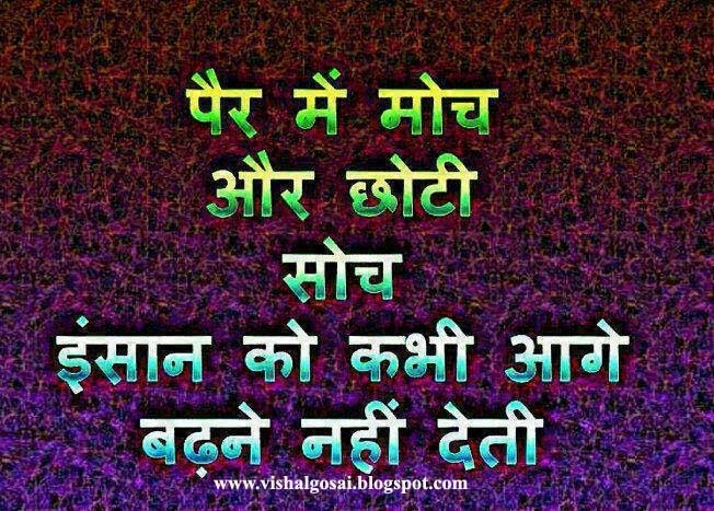 Friends Quote Hindi Gujarati T Thoughts