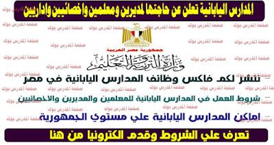 المدارس اليابانية في مصر تعلن عن حاجاتها لمعلمين ومديريين واخصائيين واداريين قدم الكترونيا من هنا