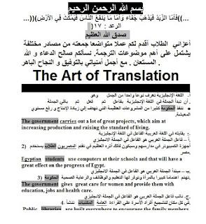 مذكرة ترجمة رائعة للثانوية العامة 2018 | احصل على الدرجة النهائية فى الترجمة