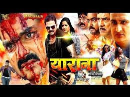 Yaarana Bhojpuri Movie
