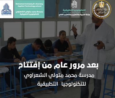 التسجيل للتقدم لشغل وظيفة بمدرسة مدرسة محمد متولى الشعراوى للتكنولوجيا التطبيقية 2019