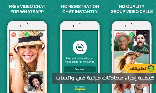 اليوم أصبح بإمكانك إجراء محادثات مرئية مع اصدقائك أو عائلتك على واتساب وكل هذا بواسطة تطبيق بسيط جدًا يُسمى Booyah وتستطيع تحميل وتثبيت التطبيق بشكل مجاني على نظام التشغيل iOS