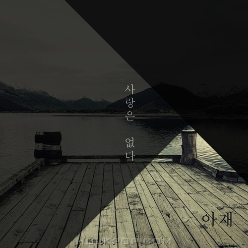 AJAE – 사랑은 없다 – EP