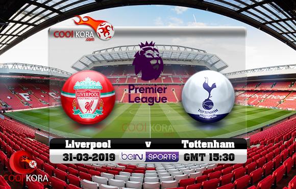 مشاهدة مباراة ليفربول وتوتنهام اليوم 31-3-2019 في الدوري الإنجليزي