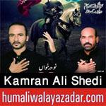 http://www.humaliwalayazadar.com/2017/01/kamran-ali-shedi-nohay-2016-to-2018.html