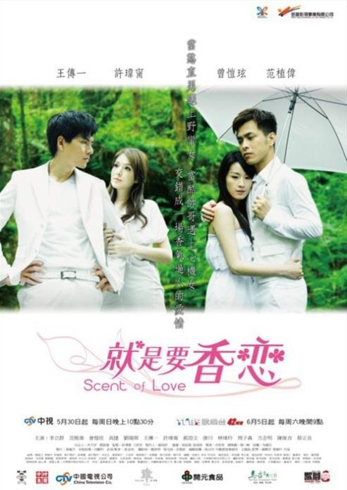 Xem Phim Hương Vị Tình Yêu 2004