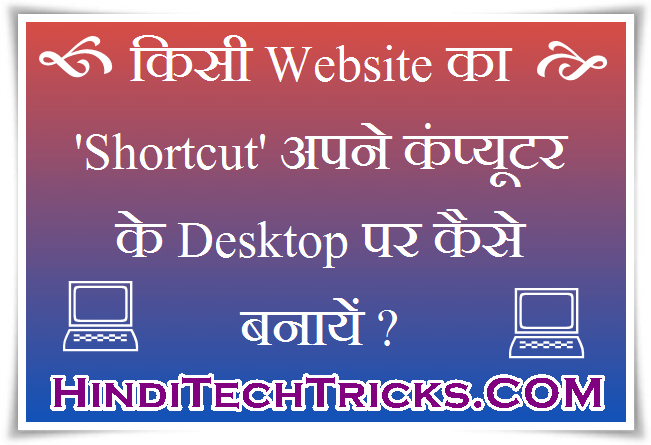Create-Shortcut-Of-Website-On-Computer-Desktop-In-Hindi
