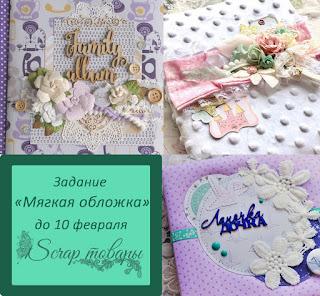 http://scraptovarnsk.blogspot.ru/2017/01/blog-post_10.html