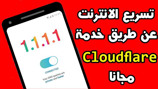 اسرع DNS فى العالم لتسريع الانترنت والخصوصيته من شركة Cloudflare