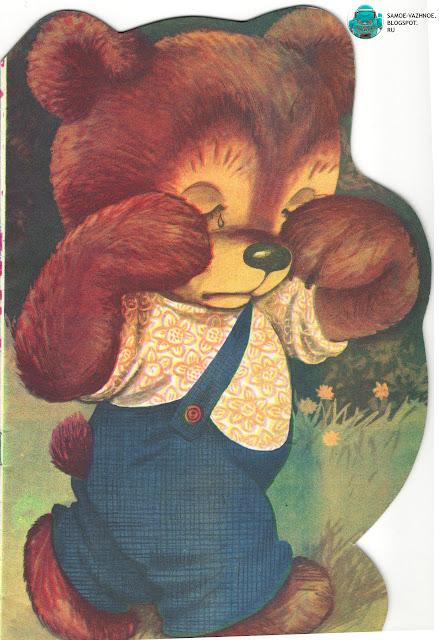 Советские книги для детей список музей каталог сайт сканы читать онлайн бесплатно. Борис Заходер Мишка-топтыжка художник А. Барсуков 1980 год.