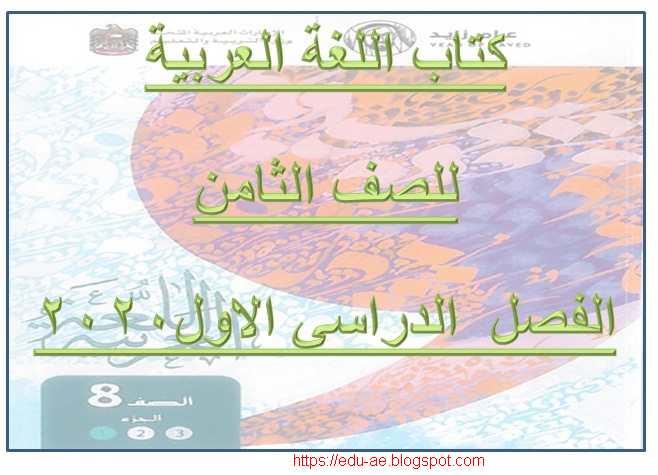 كتاب اللغة العربية للصف الثامن الفصل الاول2020 - تعليم الامارات