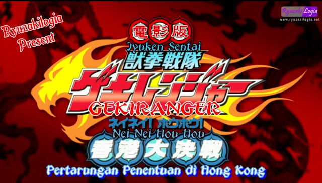 Juken Sentai Gekiranger The Movie : Nei-Nei! Hou-Hou! Pertarungan Penentuan di Hong Kong Subtitle Indonesia