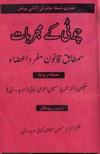 Choti k Mujarbaat Urdu Pdf Hikmat Book