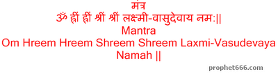 14 letters Hindu Sacred Mantra of Vishnu