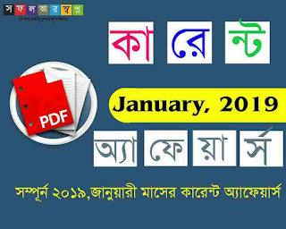 Bengali Current Affairs January 2019 Full Month PDF Download for WBCS