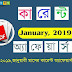 Bengali Current Affairs January 2019 Full Month PDF Download