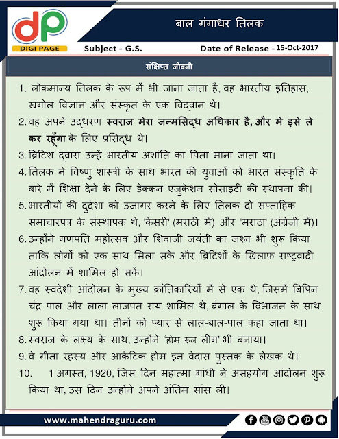DP | Bal Gangadhar Tilak ( Brief Biography )  | 15 - 10 - 2017