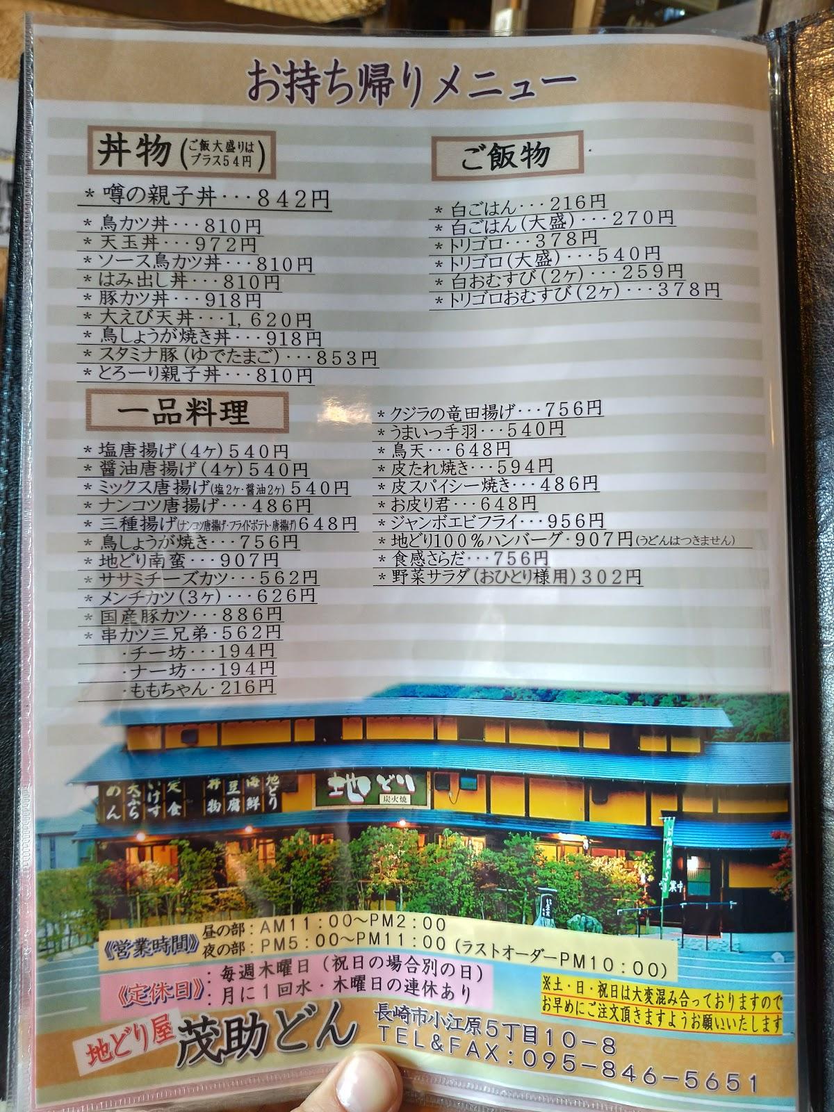 長崎市小江原にある地どり屋茂助どんの噂の親子丼がなかなかいい感じ!