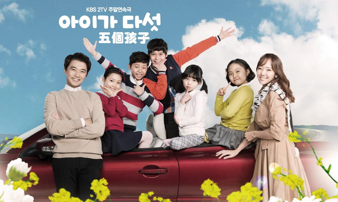 2016韓劇 五個孩子線上看