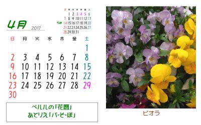 花暦2017