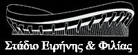 ΠΡΟΣΟΧΗ Στην Αίθουσα Β΄ του ΣΕΦ η γενική συνέλευση μεθαύριο  Τετάρτη 13.04.16