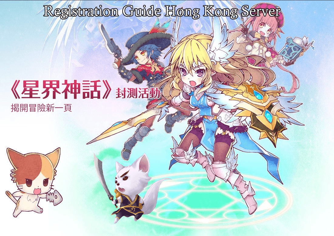 Astral Realm Registration Guide Hong Kong Server