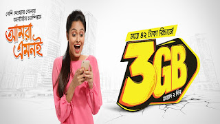 Banglalink 3 GB internet data at only 42 Taka for 2 days