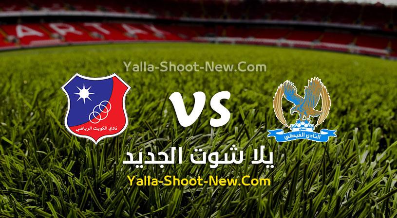 مباراة الفيصلي الأردني ونادي الكويت