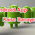 Android Mobile App (Software) Kaise Banaye Without Coding