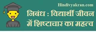 vidyarthi-jivan-me-shishtachar-ka-mahatva
