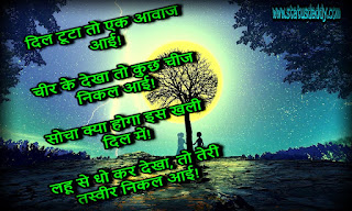 sad,image,shayari,love