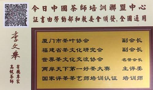 ≪中国 アモイ≫ 世界茶文化交流協会名誉会長から中国茶を淹れてもらう