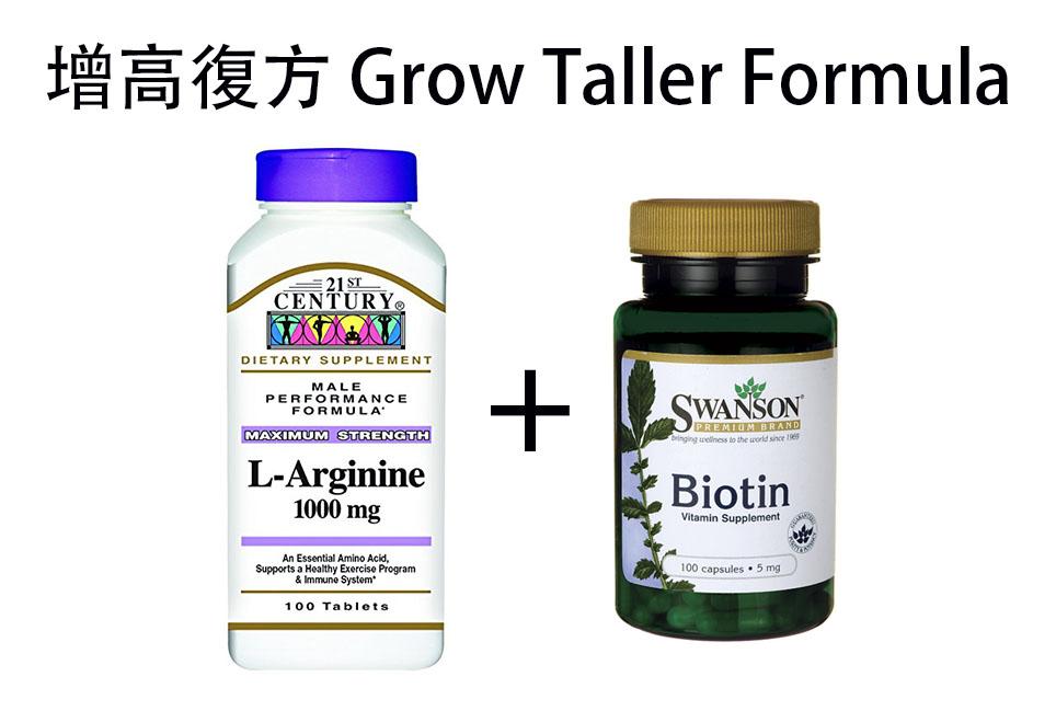 增高復方Grow Taller Formula: L-Arginine+Biotin - MyGoodFood4U