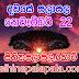 Lagna Palapala Ada Dawase  | ලග්න පලාපල | Sathiye Lagna Palapala 2020 | 2020-11-22