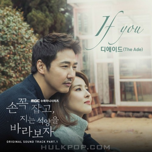 The Ade – Let's Hold Hands And Watch The Sunset OST Part.1