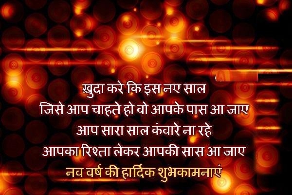 happy new year shayari in hindi 2018