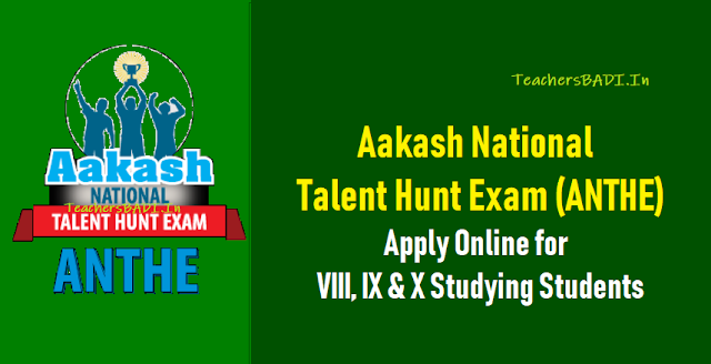 aakash national talent hunt exam (anthe) 2019,apply online for viii,ix,x studying students,anthe online application form,anthe exam dates,anthe exam fee,anthe exam pattern,anthe syllabus,anthe results