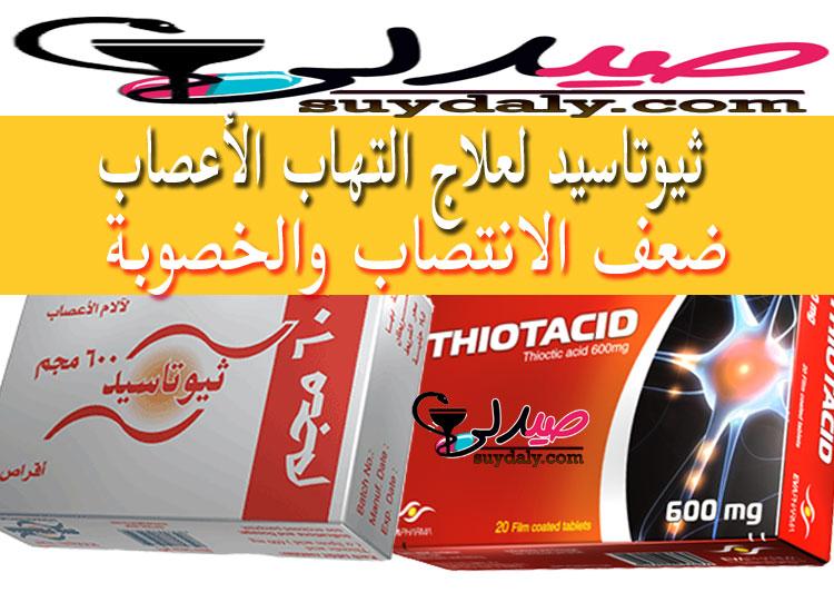 ثيوتاسيد Thiotacid لعلاج التهاب الأعصاب والانتصاب وضعف الخصوبة دواعي الاستعمال الموانع النشرة الداخلية السعر في 2021 , تجربتي مع ثيوتاسيد , سعر ثيوتاسيد مركب , ثيوتاسيد بعد الاكل , بديل ثيوتاسيد مركب , ثيوتاسيد يزيد الوزن , حبوب ثيوتاسيد مكمل غذائي , ثيوتاسيد والعلاج لمدة سنة , اعراض الجانبية ثيوتاسيد , أعراض الجانبية ثيوتاسيد , ثيوتاسيد والانتصابِ , الفرق بين ثيوتاسيد وثيوتاسيد مركب , الفرق بين ميلجا وثيوتاسيد , ثيوتاسيد للرجال , ثيوتاسيد مركب والانتصاب , أضرار حبوب ثيوتاسيد مركب , الفرق بين ثيوتاسيد وميلجا , ثيوتاسيد مركب 600 , سعر ثيوتاسيد مركب 600 , ثيوتاسيد 600 مجم أقراص , سعر دواء ثيوتاسيد مركب 600 , سعر دواء ثيوتاسيد 300 , ثيوتاسيد 300 مكمل غذائي