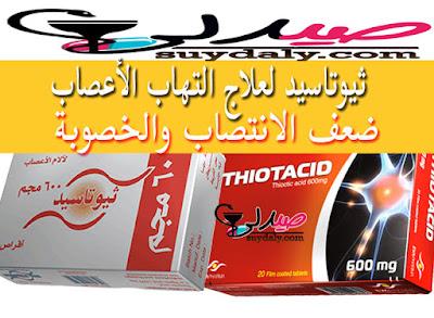 ثيوتاسيد Thiotacid لعلاج التهاب الأعصاب والانتصاب وضعف الخصوبة دواعي الاستعمال الموانع النشرة الداخلية السعر في 2018